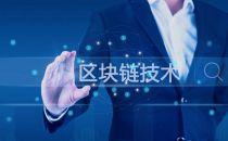 中国信通院云计算与大数据研究所所长何宝宏发布区块链发展十大趋势