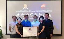 中兴力维与香港中文大学(深圳)签订合作协议