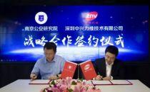 中兴力维与南京公安研究院签订战略合作协议