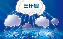 随着云应用的增长,企业如何利用云计算使业务成长?