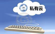 企业如何建设私有云平台?需要注意哪些问题