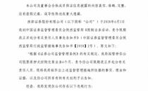 暂停业务6个月 为贾跃亭提供股票质押的西部证券被罚