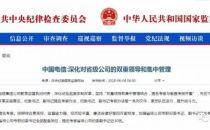 重磅!中国电信省级公司开展双重领导试点
