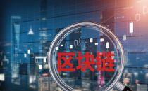 区块链:安全与物联网之间的必要环节?
