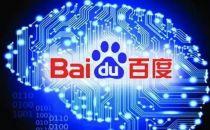 百度云荣获国内首张BS 10012:2017认证证书