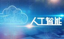 外媒看中国人工智能发展:腾讯关注医疗,百度爱上云