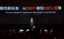 胡晓明讲阿里云养猪新标准:从200斤到200公里