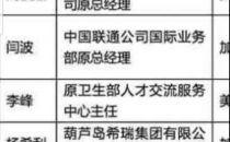 独家:原联通国际部总经理闫波列进外逃人员名单 2014年突然失联