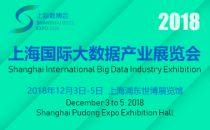 2018年12月上海国际大数据产业展