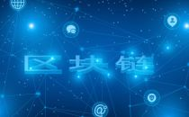 区块链赋能传统产业:传说还是现实?