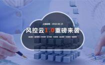 海航科技推出海航风控云1.0 科技为金融保驾护航
