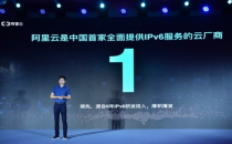 国内首家!阿里云联合三大运营商全面提供IPv6服务