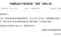 """同日宣布!中国联通取消流量""""漫游""""费"""