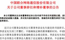 李彦宏辞任联通董事 百度副总裁王路接任