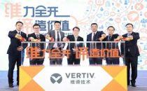 """""""边缘+核心""""第四代数据中心兴起,维谛开启2018关键基础设施巡展"""