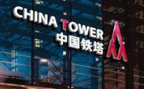 消息称中国铁塔下周路演 或成今年港股最大IPO