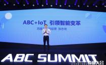 ABC+IoT引领行业智能变革 百度云智峰会落地成都