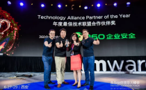 360企业安全荣获VMware年度最佳技术联盟合作伙伴奖