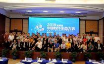 云上有你 春城精彩——2018中国软件生态大会 · 昆明站