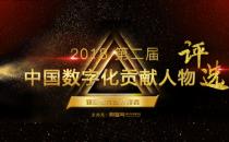 致敬时代先锋者——2018中国数字化贡献人物评选正式开启