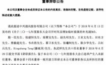 中兴通讯原董事会成员全体辞职 李自学当选董事长