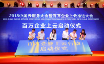 2018中国云服务大会暨百万企业上云推进大会成功举办