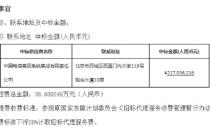 又现大单,中国电信2.17亿中标国家税务总局云平台扩容项目
