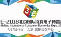 """【论坛】3E Beijing 2018:7大行业独角兽、13大科技巨头、42位大咖共话""""人工智能"""",大会完整议程全公布!"""