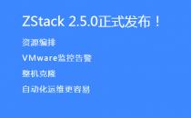IaaS开源软件厂商ZStack 更新2.5.0版本 升级自动化运维能力