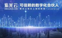 紫光公有云今日上线试商用,年底完成国内四大区节点建设