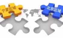 关于AWS北京区域与宁夏区域该如何选择,AWS这样回答