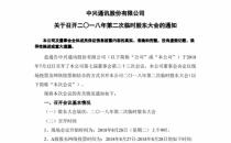 中兴通讯再发公告,8月28日举行2018年第二次临时股东大会
