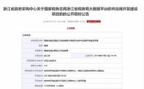 预算2000万元,浙江省税务局大数据平台软件应用开发建设项目公开招标