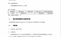 鹏博士2017年股票分红超2亿元 发放日期已确定!
