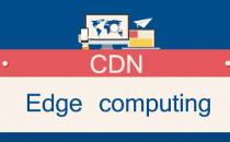 从CDN到边缘计算,近水楼台是否先得月?