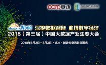 2018第三界中国大数据产业生态大会