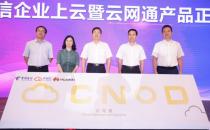 中国电信在京发布云网通产品,传输带宽分钟级调整,降低企业自建成本最高可达40%