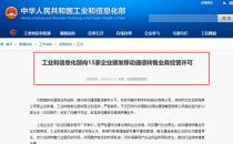 工信部发放虚拟运营商正式牌照:阿里云、小米、海航等15家企业上榜
