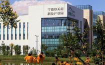宁夏中卫云计算产业累计完成投资48亿元 部署服务器8.5万台