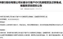 吉林银行股份有限公司长春分行客户IDC招标公告