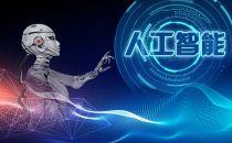 """""""AI+健康医疗""""迎来快速发展时代"""