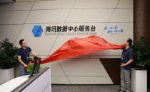 腾讯数据中心服务台于腾讯滨海大厦正式启用