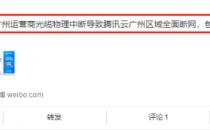腾讯云广州区域全面断网宕机!只因运营商光缆物理中断
