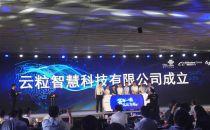 中国联通与阿里巴巴共同投资云粒智慧科技有限公司成立,联通占股51%
