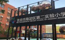 维谛技术助力北京海淀区第二实验小学,破解信息化困局