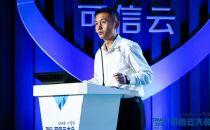 【2018可信云大会】电信杨居正:天翼云助力数字中国建设新时代