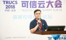 【2018可信云大会】中国电信梁伟:容器与微服务论坛