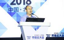 【2018可信云大会】张延川:中国通信学会云计算和大数据应用委员会成立仪式
