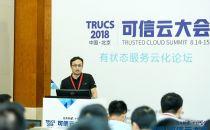 【2018可信云大会】中国银联曾玉成:基于容器技术的金融生产级的DBaaS的建设经验