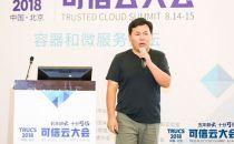 【2018可信云大会】京东鲍永成:撬动数据中心的支点阿基米德技术实践
